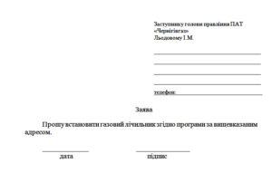 Заявление На Смену Собственника В Петроэлектросбыте