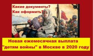 Федеральный Закон О Детях Войны В 2020 Году