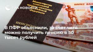 Представления граждан к пенсии