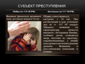 Статья За Изнасилование Мозга Ук Рф Псих Давление
