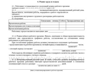 Свободный график работы в трудовом законодательстве
