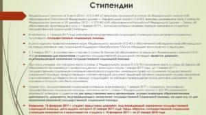 Социальная Стипендия Студенту Проживающему Одному Кемеровский Медицинский Университет