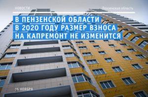 Минимальный Размер Взноса На Капитальный Ремонт В Москве В 2020 Году