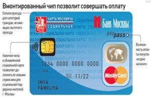 Почему не проходит платеж по социальной карте москвича