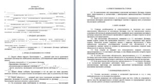 Договор уступки права требования по товару