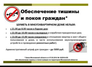Шумовые Работы В Субботу Московская Область