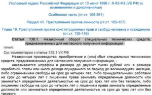 О Чем Гласит Статья Рф №80 К Статье 228ч3