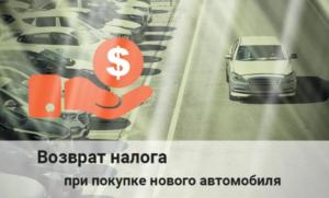 Возврат Налога При Покупке Автомобиля В Кредит В Автосалоне