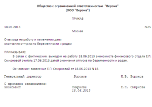 Образец приказа считать приступившим к работе после оплачиваемого отпуска
