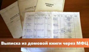 Как Оформить Домовую Книгу На Частный Дом Через Мфц Московская Область