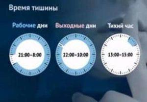 Со скольки тихий час в квартире иркутск