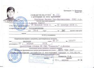 Почему при прописке забирают паспорт