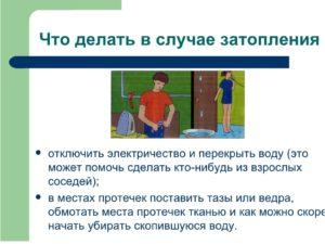 Действия с случае технической аварии (затоплении).