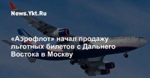 А билеты для пенсионеров на 2020 19год хабаровск москва