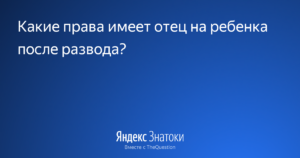 Права отца на ребенка после развода в казахстане