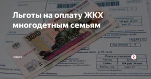 Какие коммунальные услуги подлежат компенсации многодетным в московской области