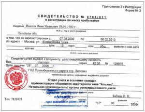 Можно ли осужденного выписать из квартиры по копии паспорта