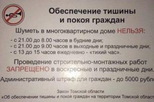 Закон О Тишине В Татарстане В Дневное Время