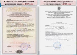 Свидетельство о государственной регистрации права собственности серия номер