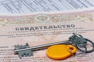 Регистрация квартиры в другом регионе