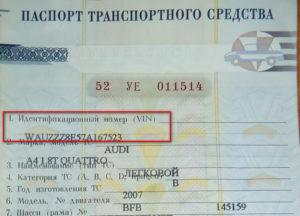 В номере птс буквы русские или английские