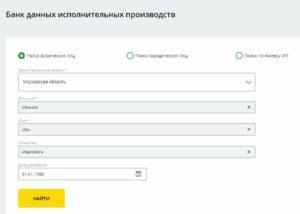 Фссп Проверка Задолженности По Фамилии Омск
