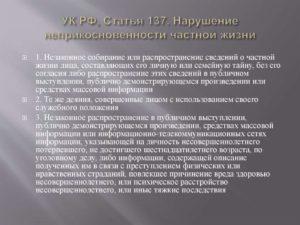 Наказание за слежку за человеком в россии