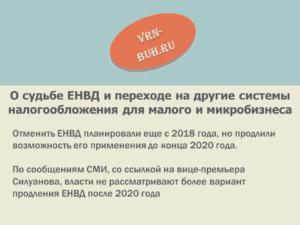 Енвд на транспортные услуги в 2020 году