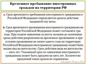 Правила передвижения иностранных граждан на территории рф
