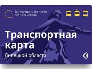 Транспортная Карта Липецк Утеряна