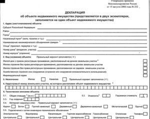 Какой дом можно зарегистрировать по декларации
