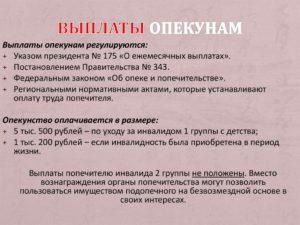 Сколько платят опекунам в беларуси