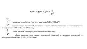 Правила расчета одн по электроэнергии с 1 января 2020 года формула
