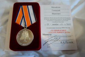 Какие Медали Мчс Дают Право На Получение Ветерана Труда