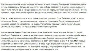 Что Делать Если Размагнитилась Социальная Карта Москвича