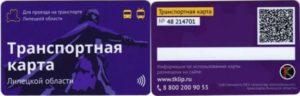 Где взять пин код для регистрации в программе липецкая транспортная
