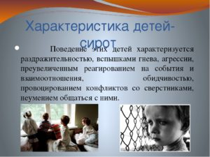 Характеристика на детей в сирот