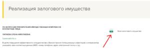 Сайт россельхозбанка продажа залогового имущества