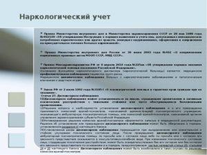 Закон о постановке на учёт в наркологический диспансер 2020 г