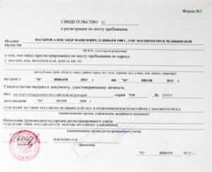 Можно ли с временной регистрацией попасть в детский сад в москве 2020