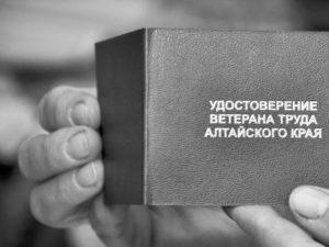 Льготы ветерану труда в алтайском крае