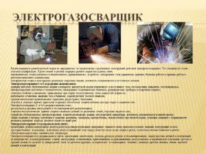 Характеристика на электрогазосварщика 5 разряда образец