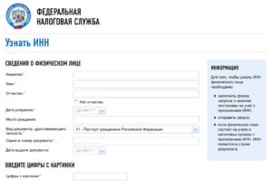 Штраф за налог по смене фамилии по инн