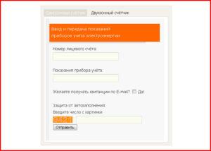 Омск Энергосбытовая Компания Передать Показания Счетчика