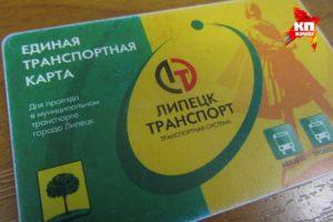 Как получить ребенку транспортную карту в липецке