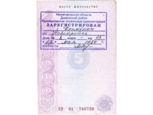 Ставят Ли Отметку В Паспорте При Временной Регистрации