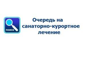 Льготная очередь на получение путевки белгородская обл в фсс