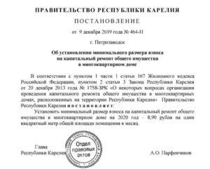 Постановление Правительства Рф О Взносах На Капитальный Ремонт