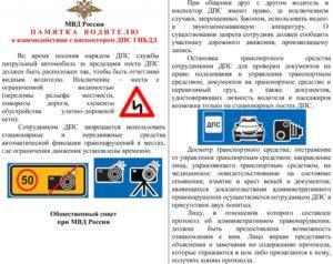 Права и обязанности инспектора дпс 2020