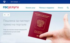 В мфц не отдают паспорт после прописки